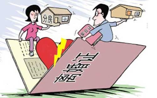 離婚后房子以及房貸的歸屬問題