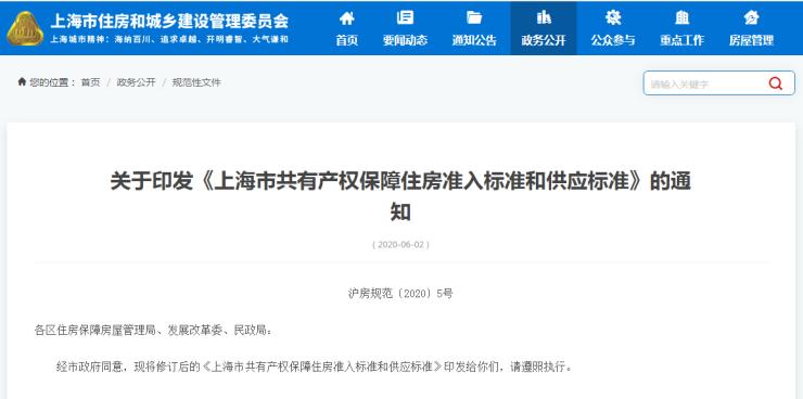 """2020上半年,上海这些楼市新政""""拍了拍""""你!搜狐焦点上海插图(5)"""