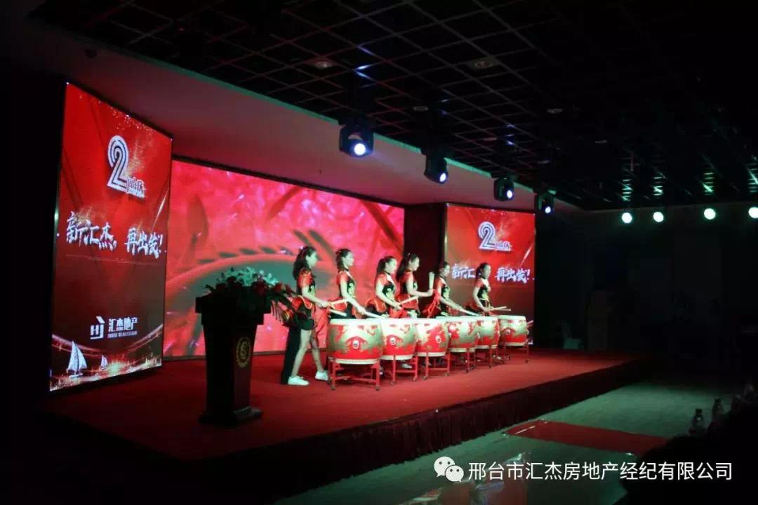 """""""新汇杰 再出发""""热烈庆祝汇杰地产两周年庆!"""