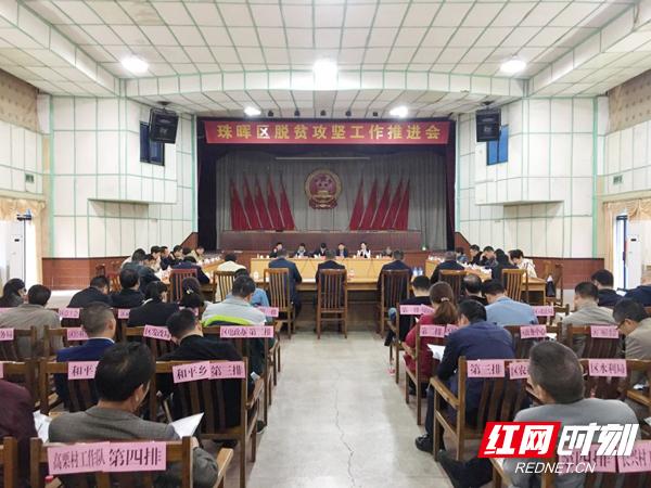 """珠晖区:确保全年脱贫攻坚实现""""城区第一""""目标"""