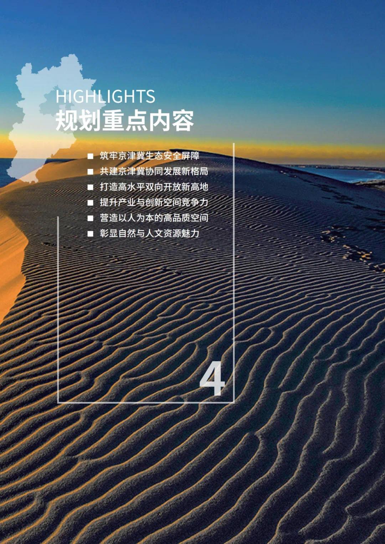 强化石家庄高端引领!河北省国土空间规划公开征求意见(图19)