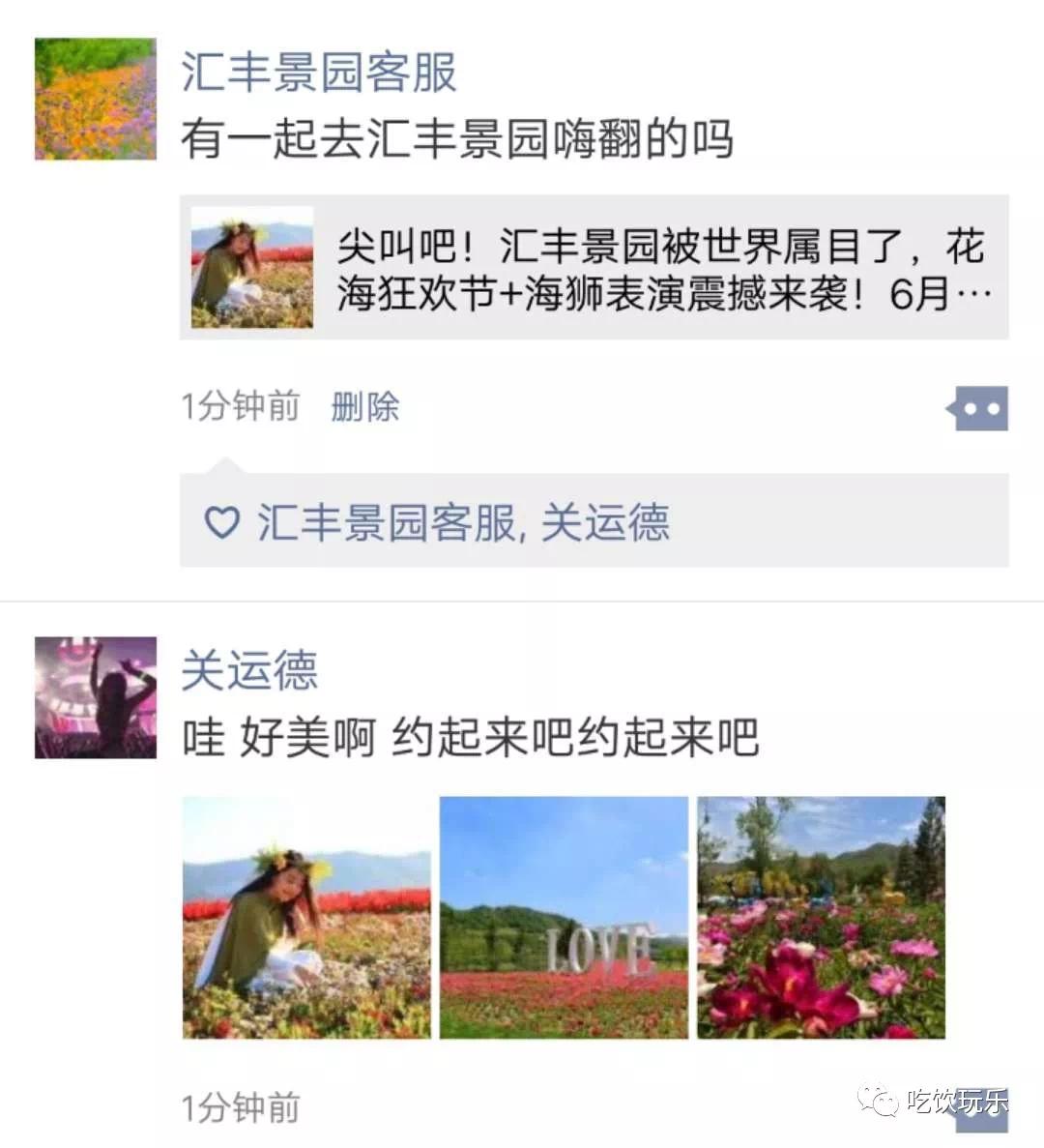 西宁大通汇丰景园花海狂欢节+海狮表演震撼来袭!