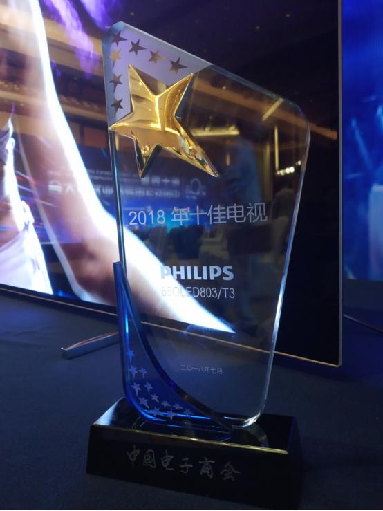 """飞利浦OLED803荣膺""""2018中国十佳电视""""!"""