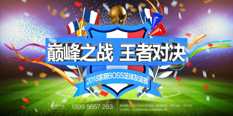 九牧加入家居行业足球友谊赛,与武汉家居同行共享足球快乐
