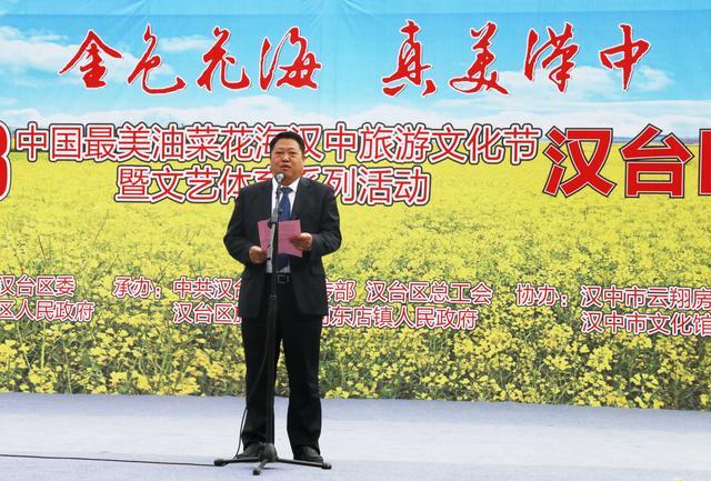 2018中国最美油菜花海汉中旅游文化节汉台分会场盛大开幕