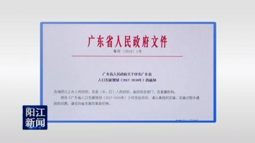 """广东规划三大新型都市区 阳江融入""""珠中江"""""""