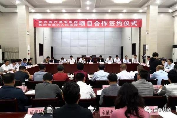 北大医疗潞安医院与长治市郊区人民医院举行合作签约仪式