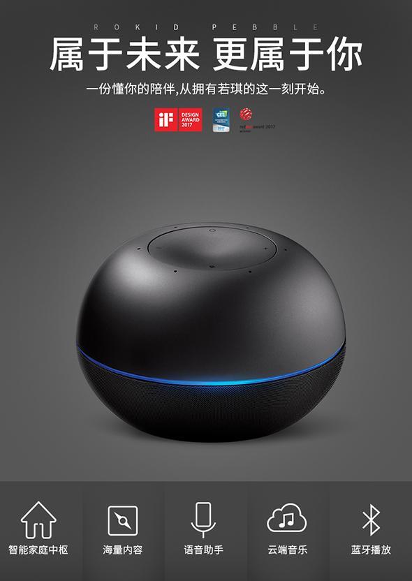 智能家居产品:若琪·月石,不仅能控制家电还能知道你想什么!