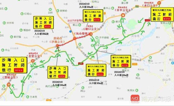 速扩散!明天!开阳高速江门段将双向全封闭10小时