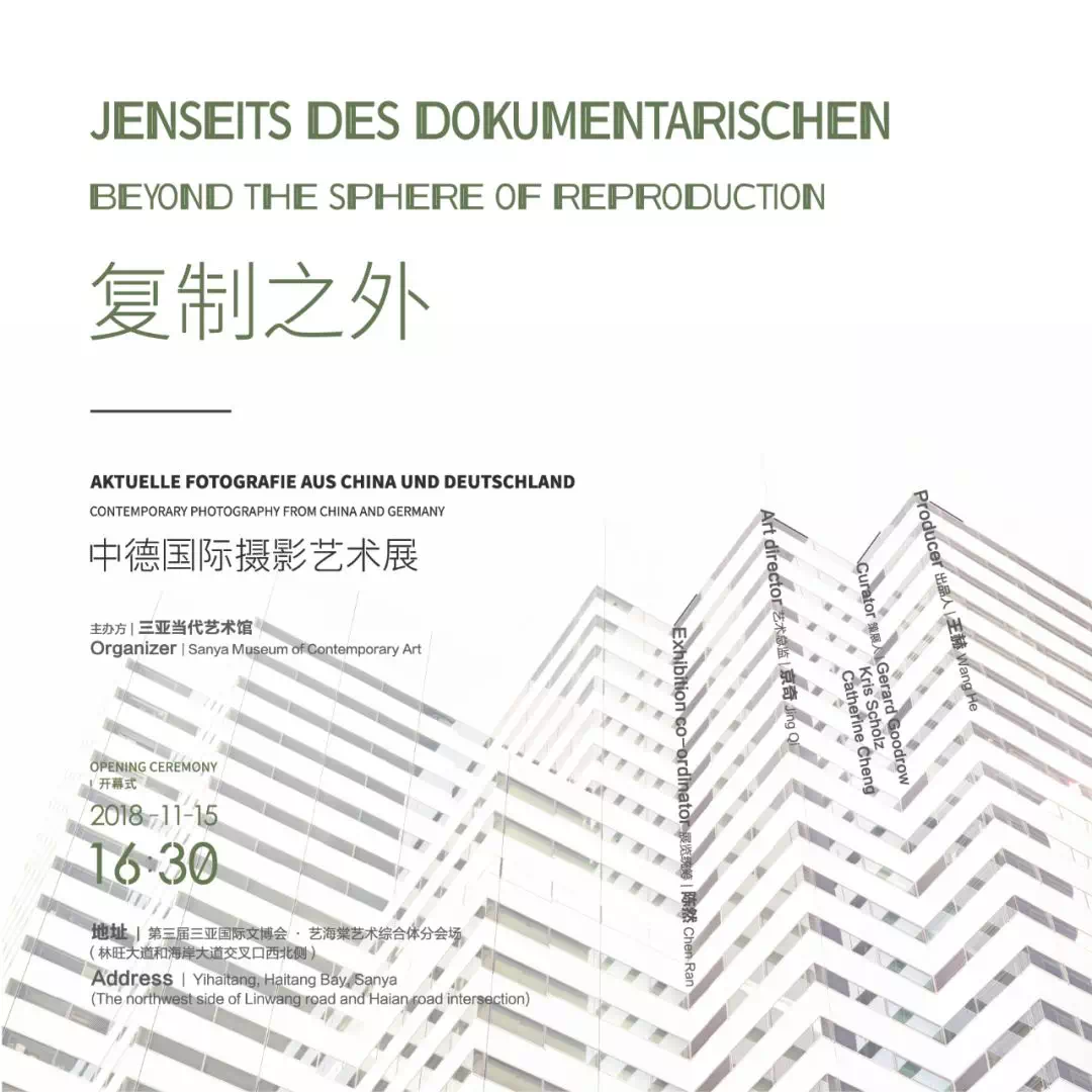 助力三亚文博会 中德国际摄影艺术展在艺海棠艺术综合体开幕