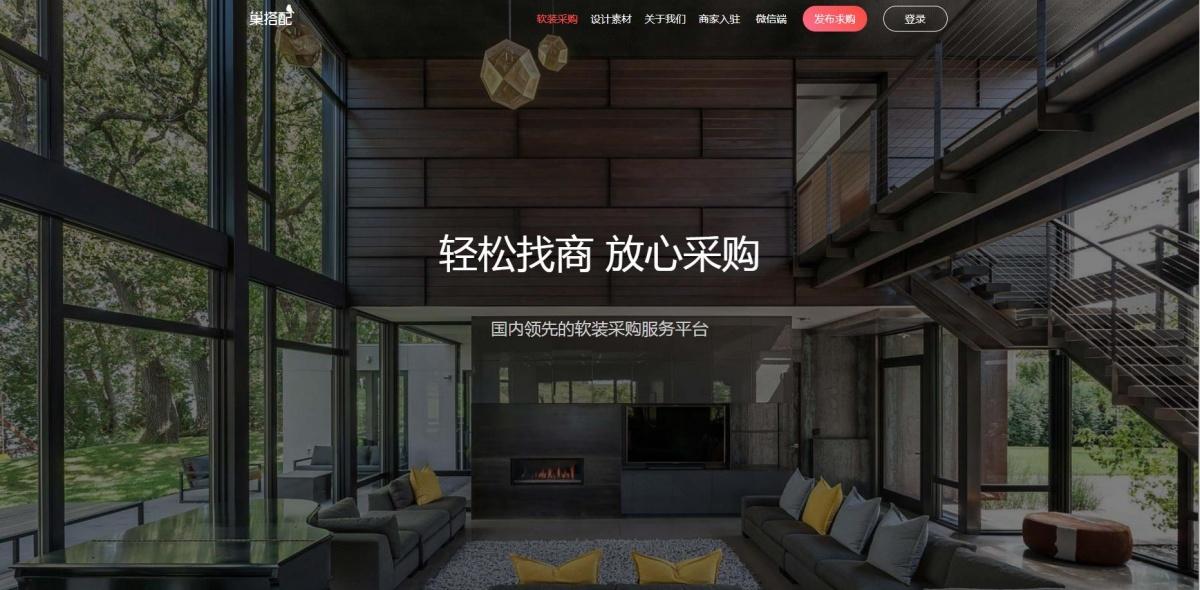巢搭配,用小程序连接软装采购买家和商家