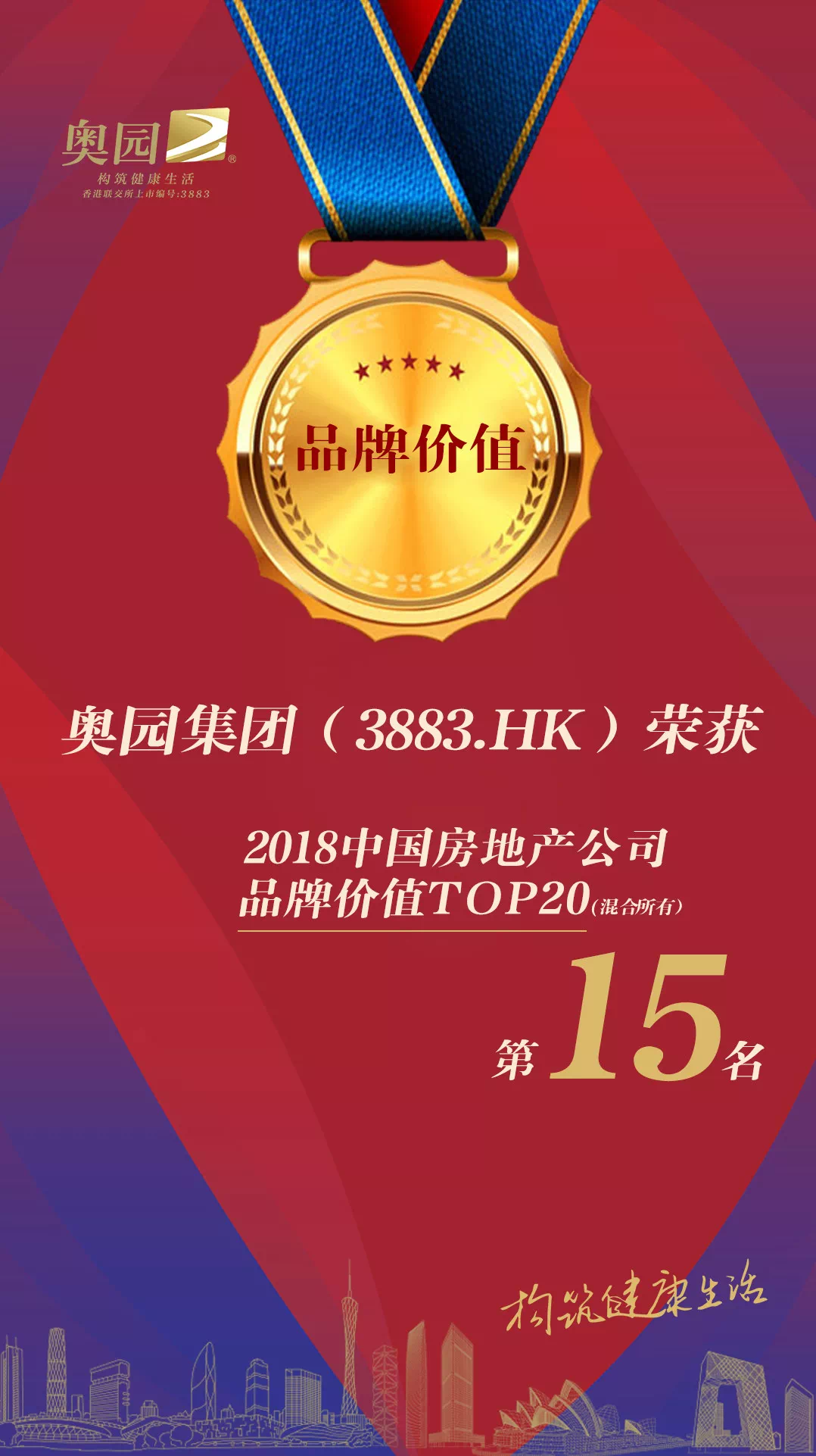 奥园荣获2018中国房地产公司品牌价值第15名