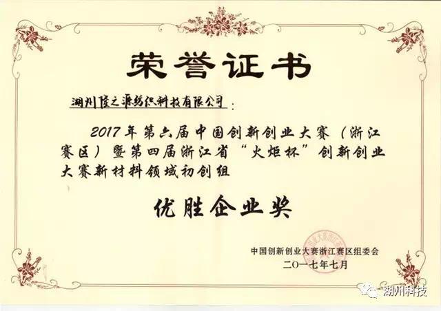 """【资讯】湖州一企业获省""""双创""""大赛优胜奖"""