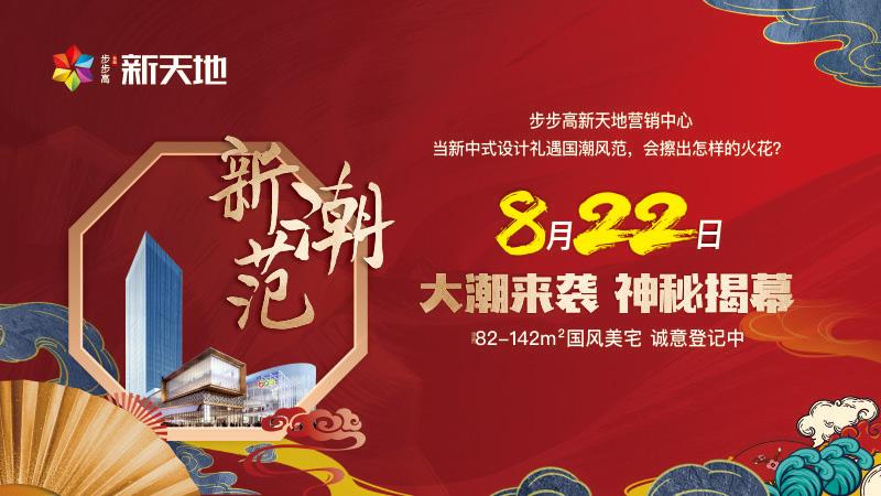 【益阳步步高新天地】22-23日新天地·新潮范,国潮欢乐巡游