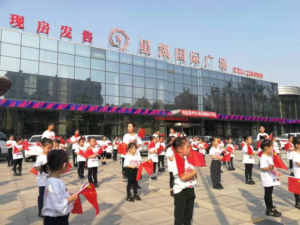 星凯国际广场携手天天舞蹈学校礼献祖国70周年华诞