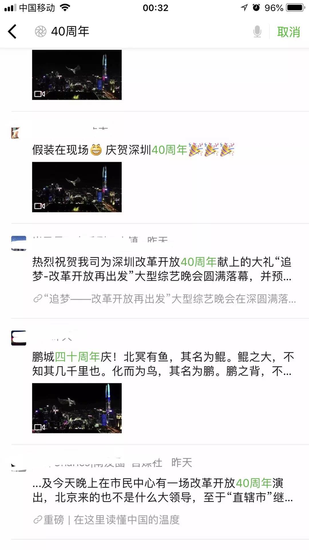 昨夜深圳星光灿烂,800台无人机大鹏展翅纪念改革开放40周年