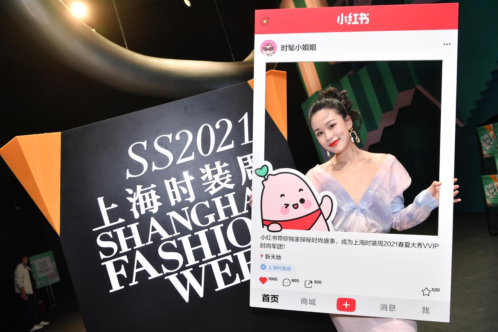 """小红书直播上海时装周,开启35场""""云看秀"""""""
