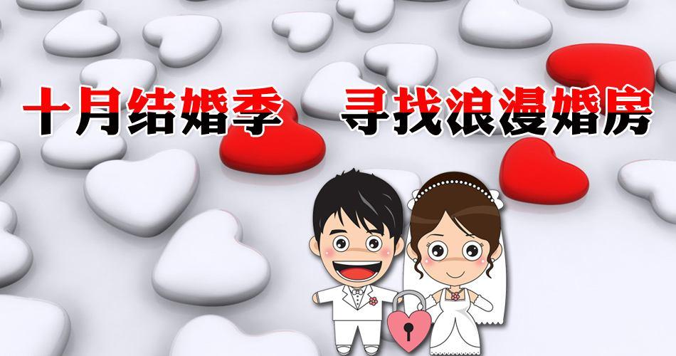 十月結婚季 尋找浪漫婚房