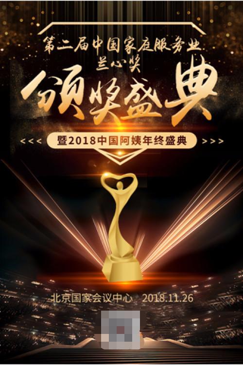 """第二届中国家庭服务业""""兰心奖""""评委会全阵容名单公布"""