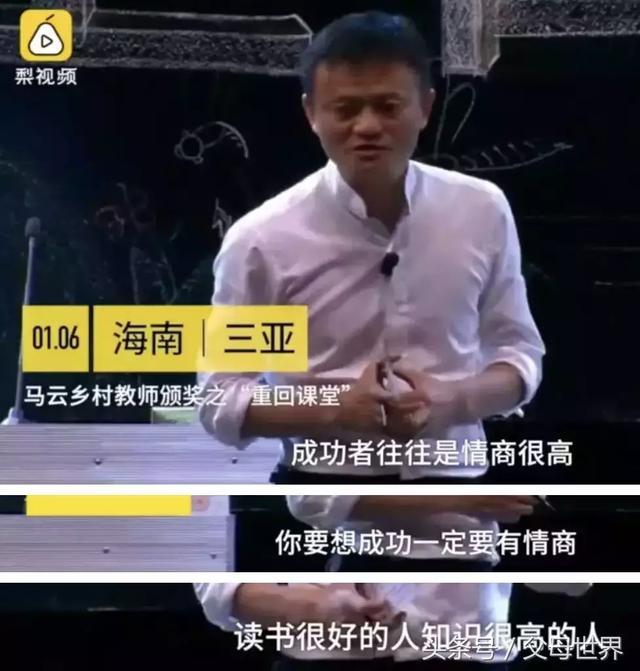马云宣布辞职,21分钟演讲让父母深思,什么样的孩子最受欢迎