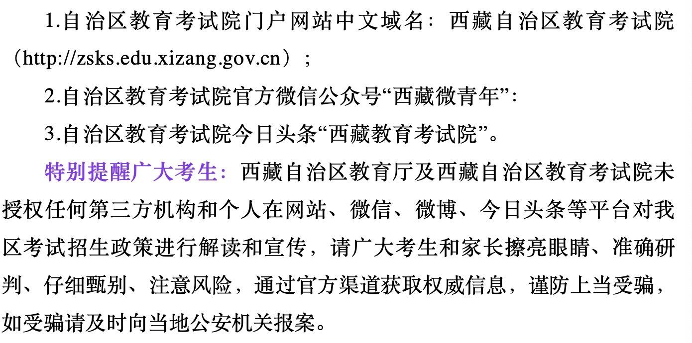 听中介29万买下西藏学区房 结果这位河南家长钱都追不回来了