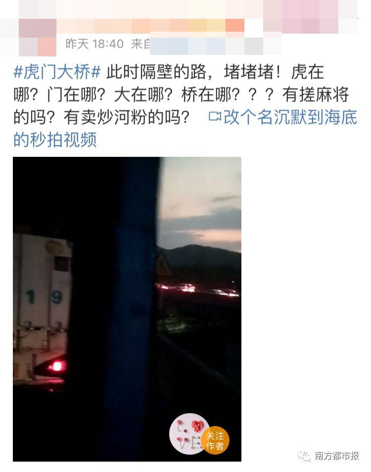 """国庆""""车海大片""""正在上映!深圳多条高速、虎门大桥塞成这样"""