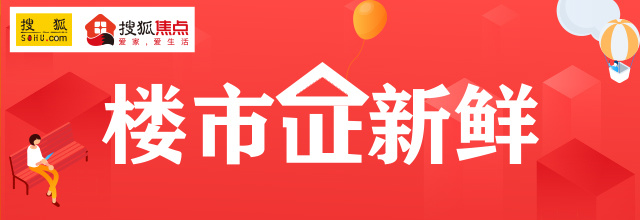 证件丨保定4项目1215套房源获预售证 含观璟臺、华远中国府