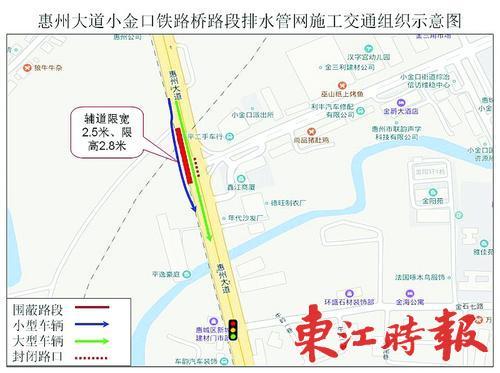 惠州大道小金口铁路桥路段将围蔽施工