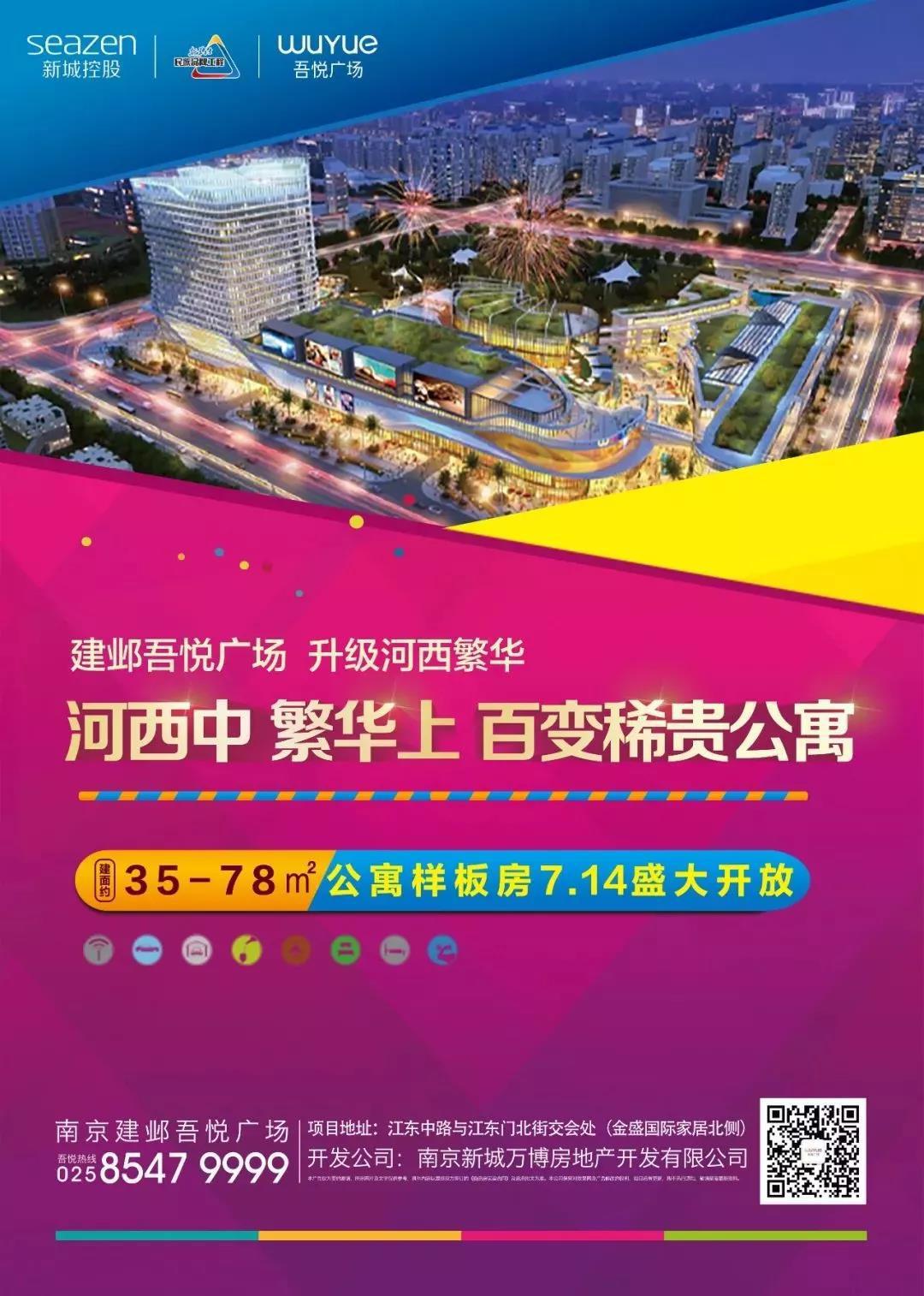 宜商宜居宜投资,河西中双地铁,百变稀贵公寓,潜力不可想象!