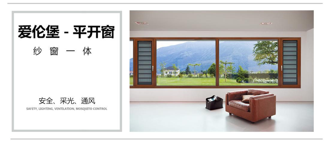"""一米阳光门窗系统:高品质生活,拒绝""""低端""""与""""复制"""""""