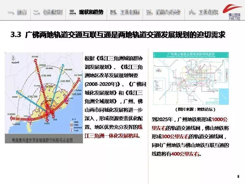 广佛将实现400公里轨道线路互通 广佛交通更加便利