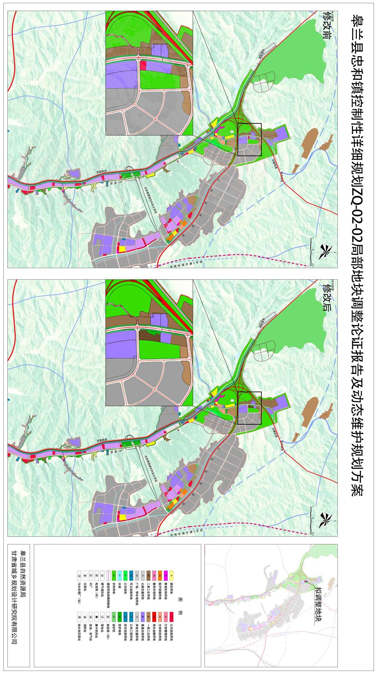 皋兰县忠和镇控制性详细规划方案公示