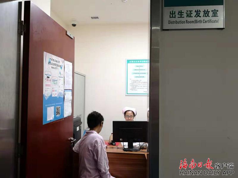 海南推行手机预约办理出生证 可在线申领   附指南