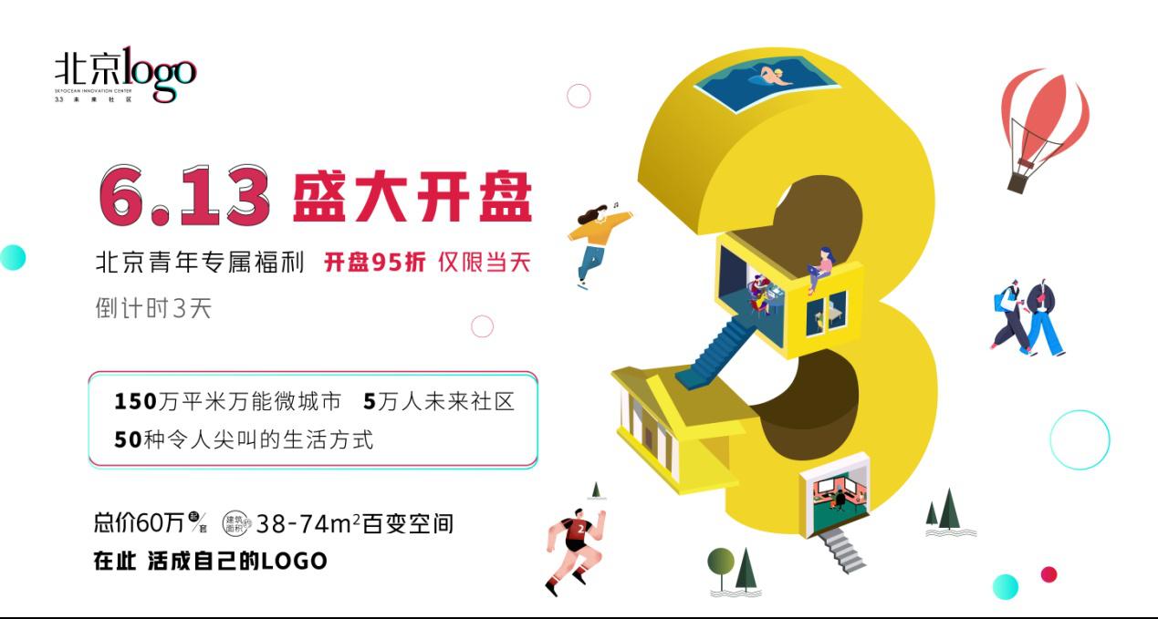 总价60万起,青年之城北京LOGO开盘倒计时