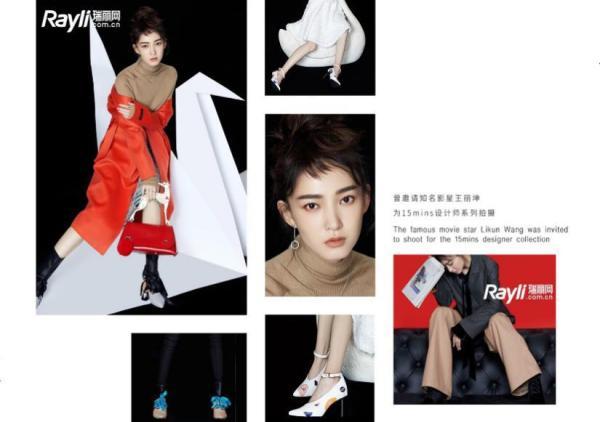 时尚女星王丽坤亲自为它站台:15mins怎么样都好看!