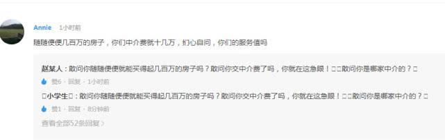 鏈家上海上調服務費至3% 網友質疑:服務值這么多錢嗎