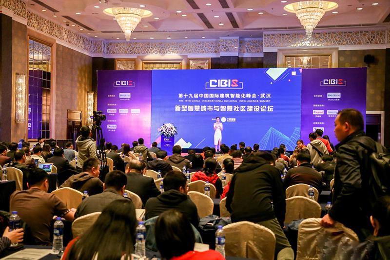 2018中國國際建筑智能化峰會武漢站隆重召開