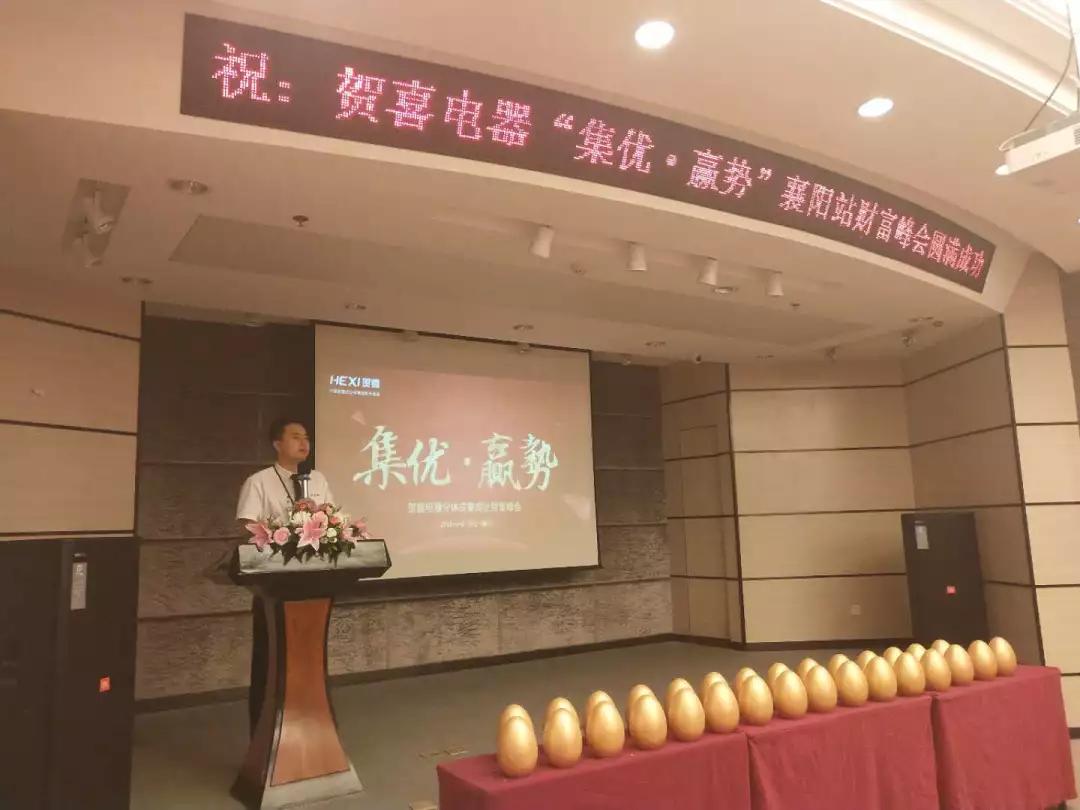 贺喜分体式集成灶湖北襄阳招商峰会圆满成功!