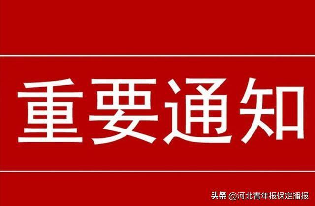 河北省环保督察组进驻保定 突出生态环境问题将被严肃问责