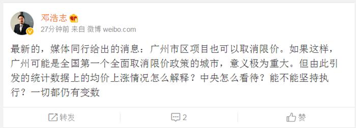 网传:广州将全面放开限价?双合同要消失了?