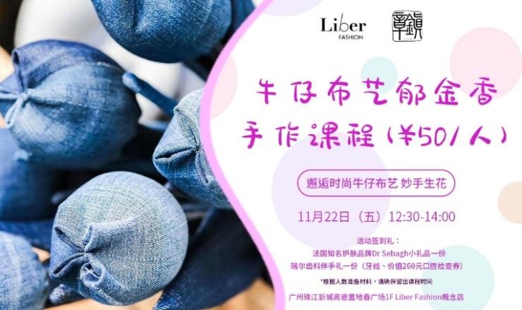 隐藏在广州CBD的Liber时尚美学空间,免费打卡要趁早!