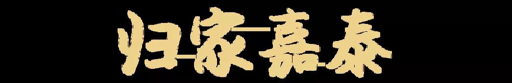 春节不打烊┃嘉泰四盘耀动州城,开启美好生活年!