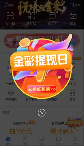 """苏宁金融年中大促开启 推出""""金彩提现日""""让你赚更多"""