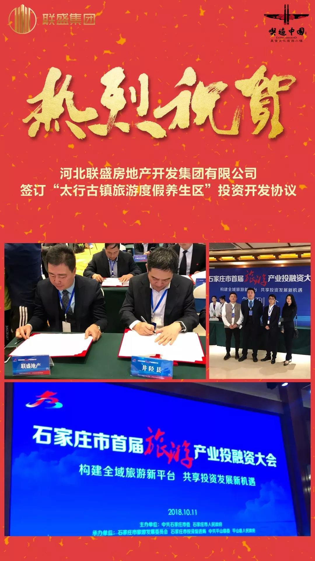 """热烈祝贺河北联盛房地产开发集团有限公司,签订""""太行古镇旅游"""