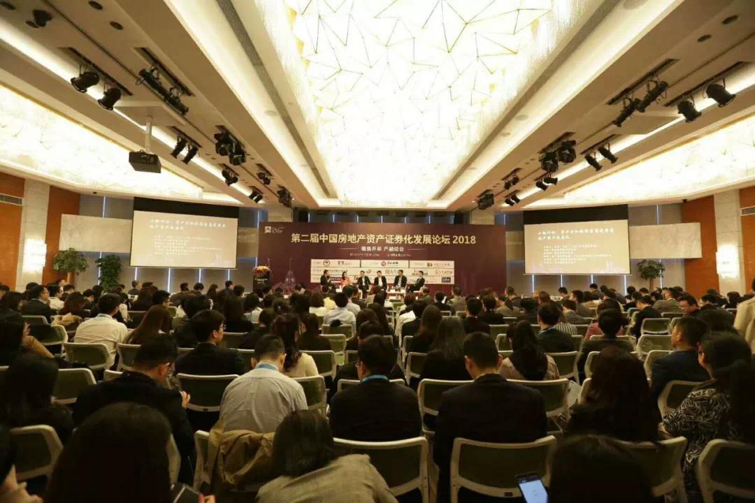 第二届中国房地产资产证券化发展论坛2018成功在沪举办