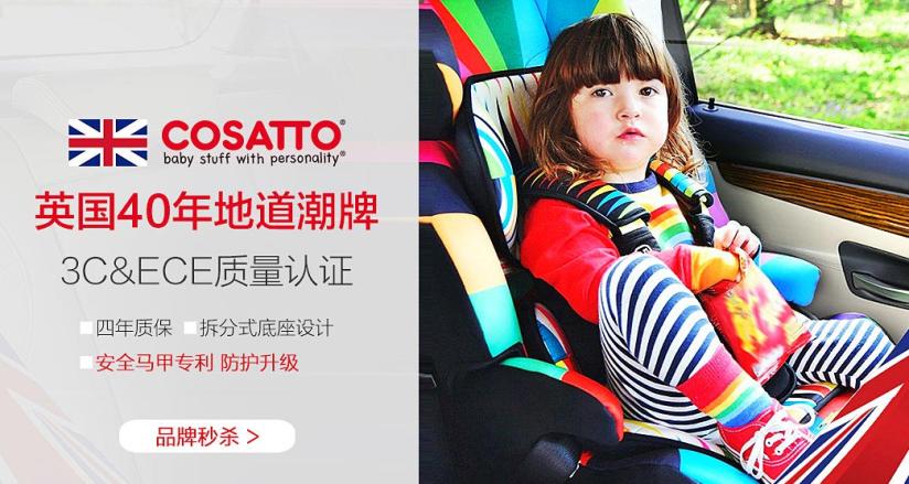 儿童安全座椅排名,儿童安全座椅什么牌子好?