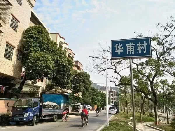 科学城旧改再下一城:华甫村正式签约,村民领走200万现金!