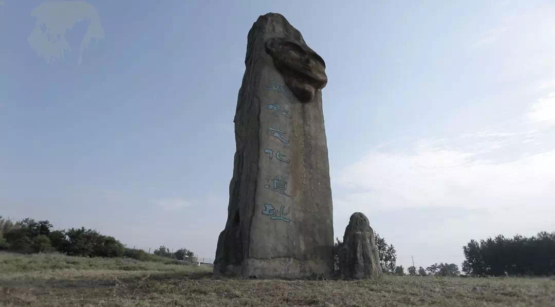 双墩文化遗址