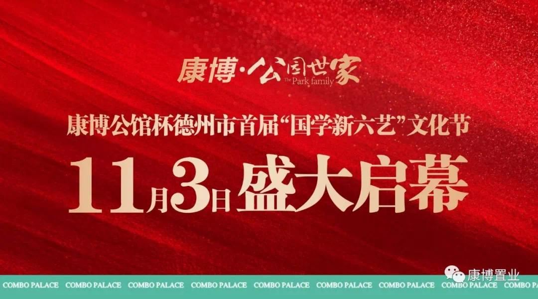 康博公馆杯首届'国学新六艺'文化节 11月3日盛大启幕