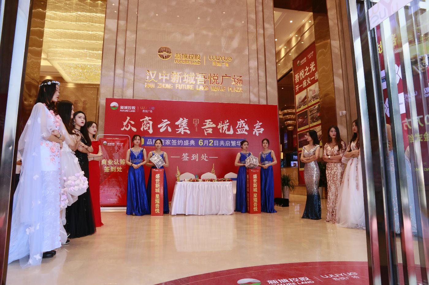 汉中新城吾悦广场品牌商家签约仪式圆满举行
